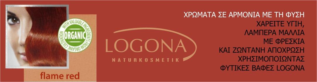 ΚΑΛΛΥΝΤΙΚΑ LOGONA * LOGONA – Βιολογικά Καλλυντικά